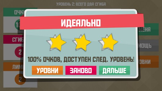 Итоги игры - Paperama для Android