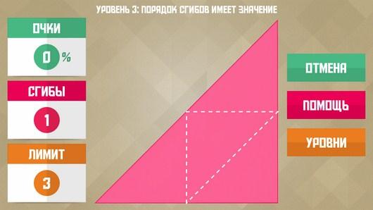 Сложна фигура - Paperama для Android