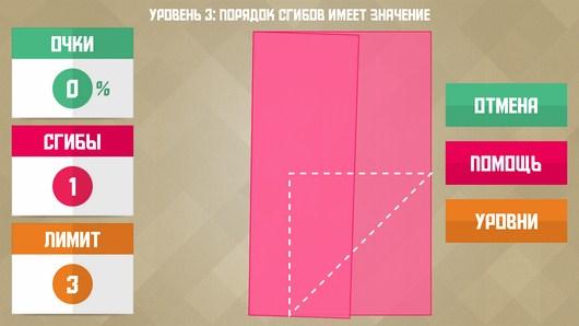 Сделали ход - Paperama для Android