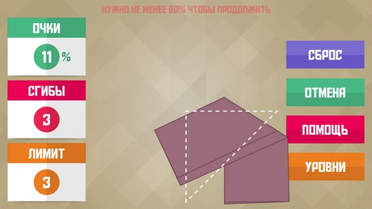 Ходы кончились - Paperama для Android