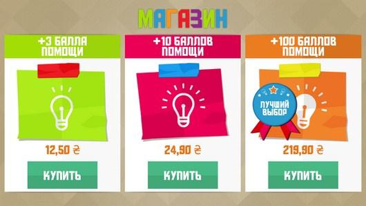 Магазин игры - Paperama для Android