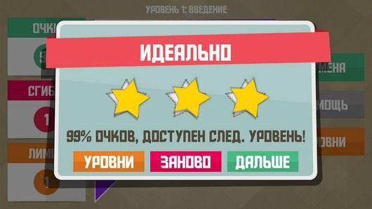 Результат - Paperama для Android