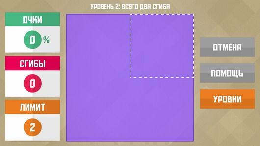 Новый уровень - Paperama для Android