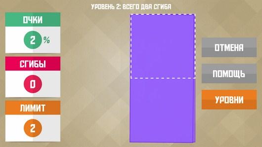 Складываем лист - Paperama для Android
