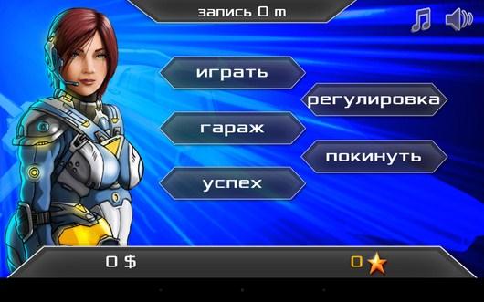 Гонки на космолете - Racer XT Free для Android