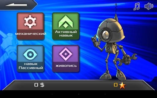 Гараж для улучшения корабля - Racer XT Free для Android