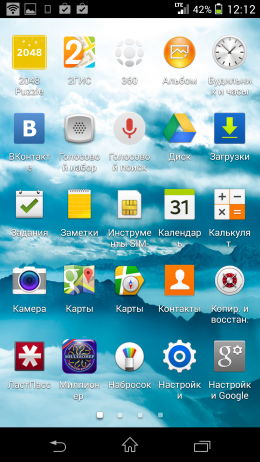 Список приложений - Galaxy Launcher (TouchWiz) для Android