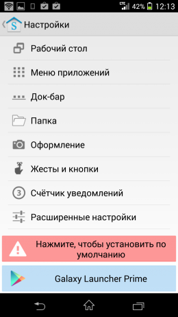 Настрйоки - Galaxy Launcher (TouchWiz) для Android