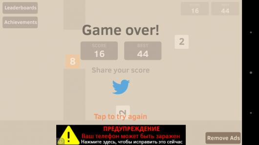 Результат игры - Flappy48 для Android