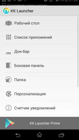 Настройки -  - KK Launcher (KitKat Launcher) для Android