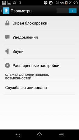 Настройки - LockerPro Lockscreen для Androird
