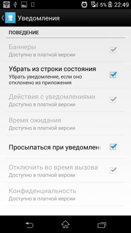Уведомления - LockerPro Lockscreen для Androird