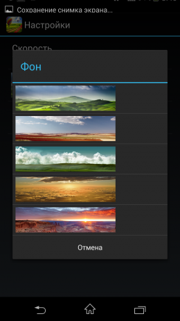 Панорамы - Воздушные шары для Android