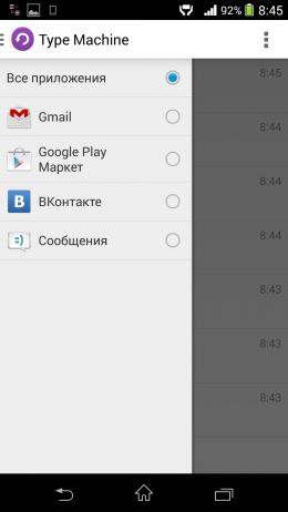 Выдвижная панель - Type Machine для Android