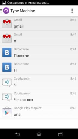 Главное окно - Type Machine для Android