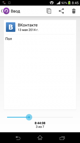 Удаление текста - Type Machine для Android
