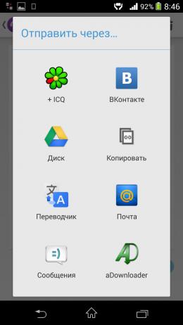 Расшаривание - Type Machine для Android