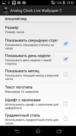 Параметры - Analog Clock Live Wallpaper-7 для Android