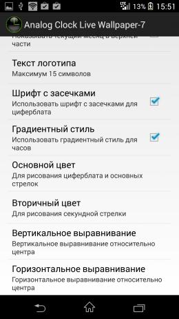 Настройки - Analog Clock Live Wallpaper-7 для Android