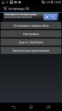 Меню - Asteroids 3D для Android