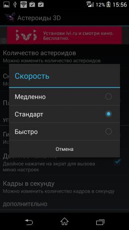 Скорость - Asteroids 3D для Android