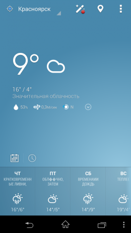 Погода - EZ Weather HD Beautiful Widget для Android