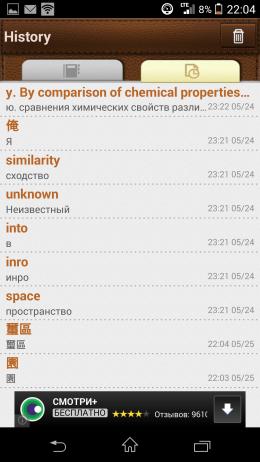 История - CamDictionary для Android