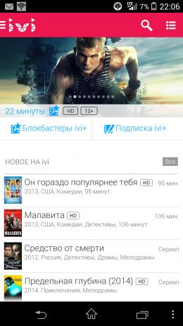 Кинотеатр ivi.ru 2