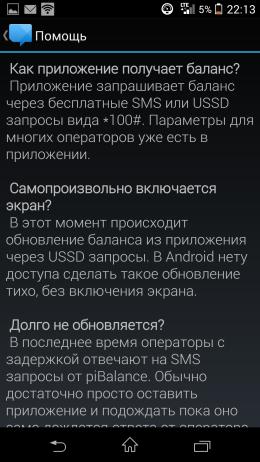 Справка - USSD piBalance для Android