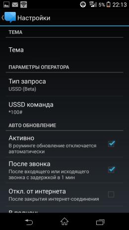Настройки - USSD piBalance для Android