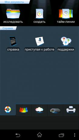 Меню - Smart Office 2 для Android