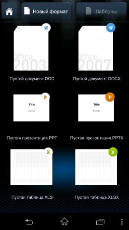 Создание документов - Smart Office 2 для Android