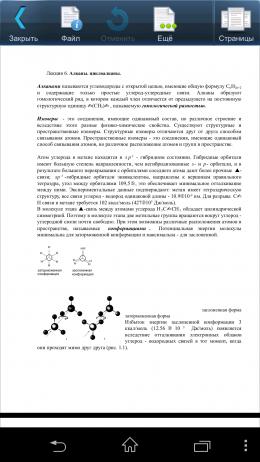 Просмотр документов - Smart Office 2 для Android