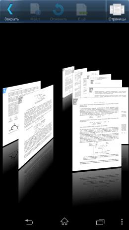Страницы - Smart Office 2 для Android
