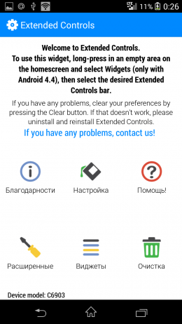 Меню - Extended Controls для Android