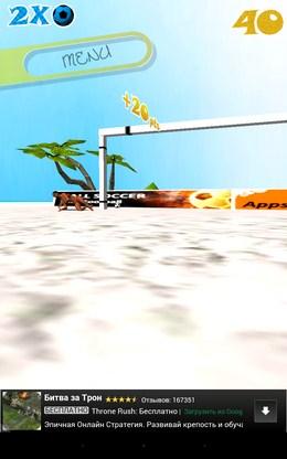 Гол - Soccer Beach  для Android