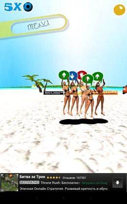 Защита действует - Soccer Beach  для Android