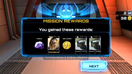 Награда - Star Wars: Assault Team для Android