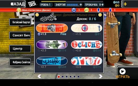 Магазин скейтов - Tech Deck для Android