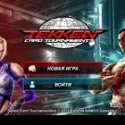 Tekken Card Tournament – карточный файтинг