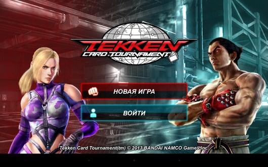 Карточный файтинг - Tekken Card Tournament для Android