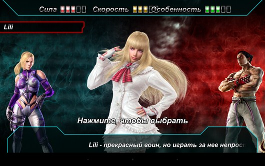 Выбор бойца - Tekken Card Tournament для Android