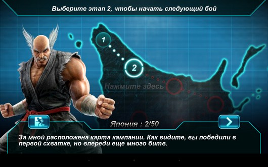 Карта боев - Tekken Card Tournament для Android