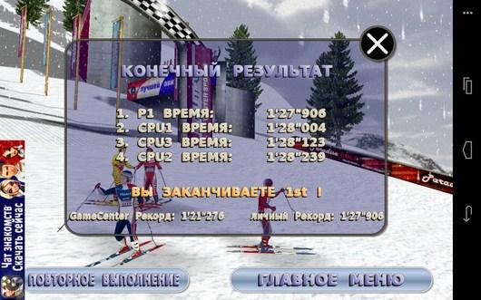 Результаты заезда - Winter Sports для Android