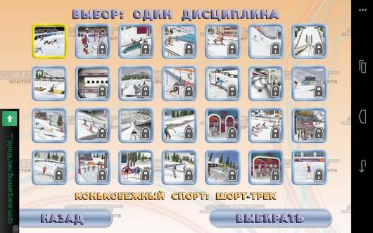 Выбираем состязание - Winter Sports для Android