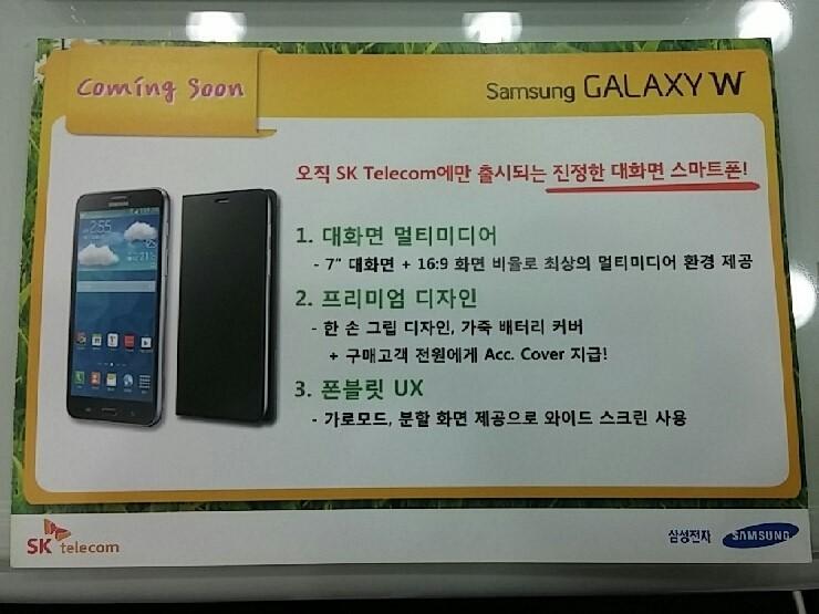 Galaxy W