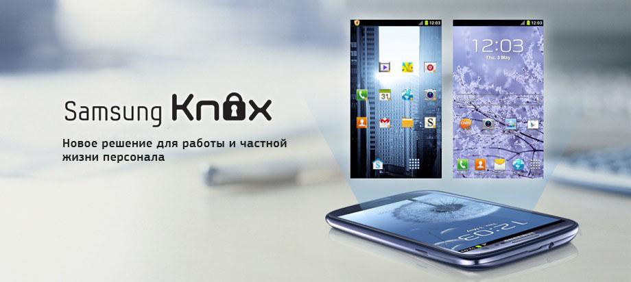 Knox Samsung