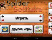 Игра Пасьянс Паук для Android