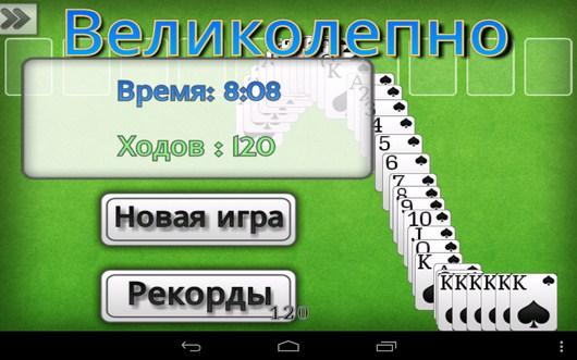 Игра закончена - Пасьянс Паук для Android
