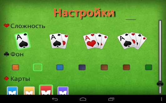 Настройки игры - Пасьянс Паук для Android
